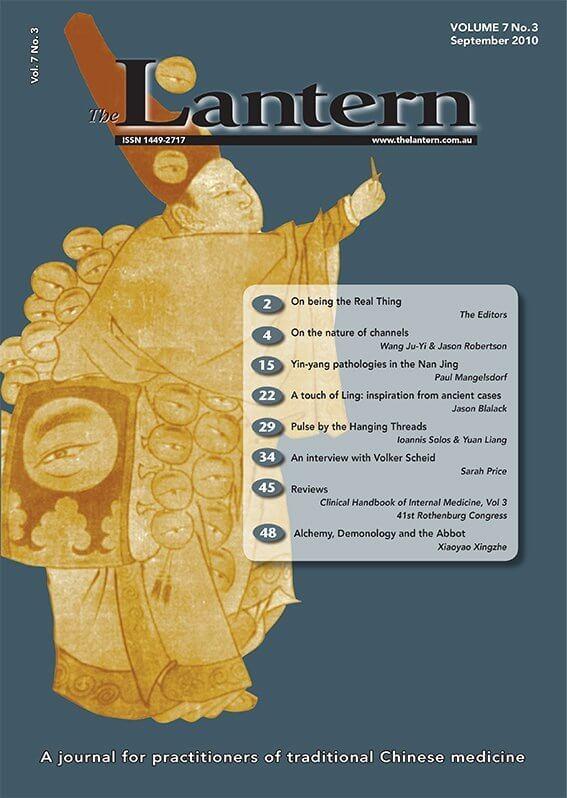 Volume: VII, Issue: 3