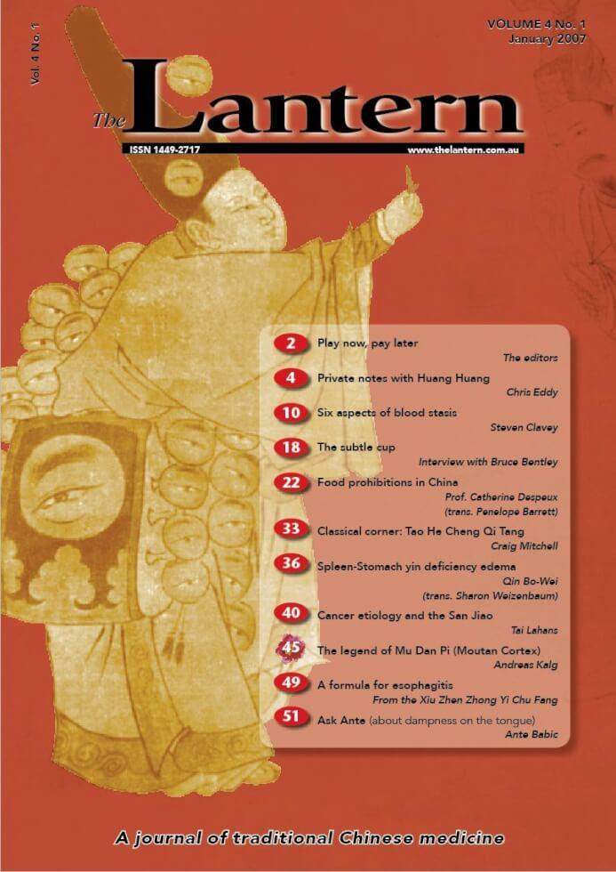 Volume: IV, Issue: 1