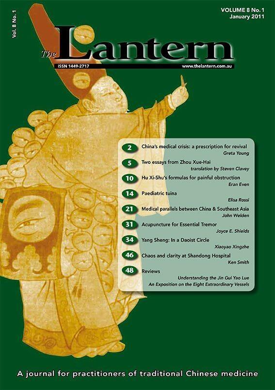 Volume: VIII, Issue: 1
