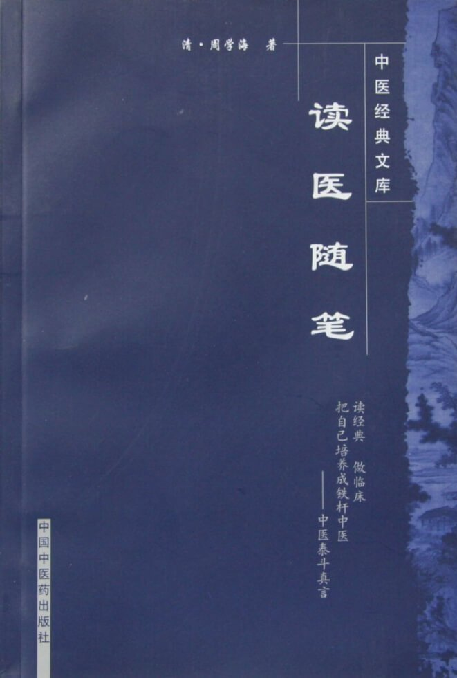 Du Yi Sui Bi